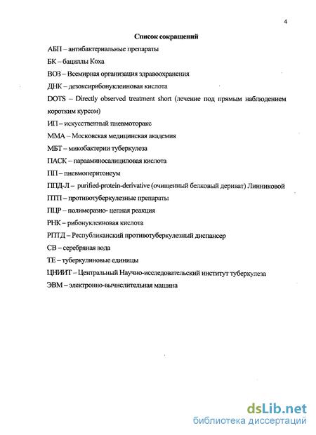 Лечение туберкулеза легких: медикаментозная, хирургическая терапия