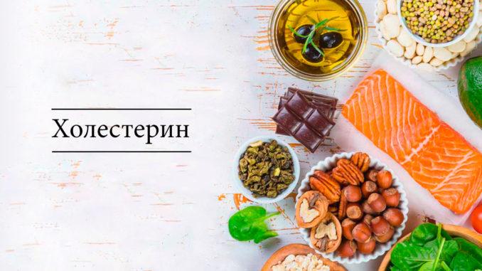 Холестерин — sportwiki энциклопедия