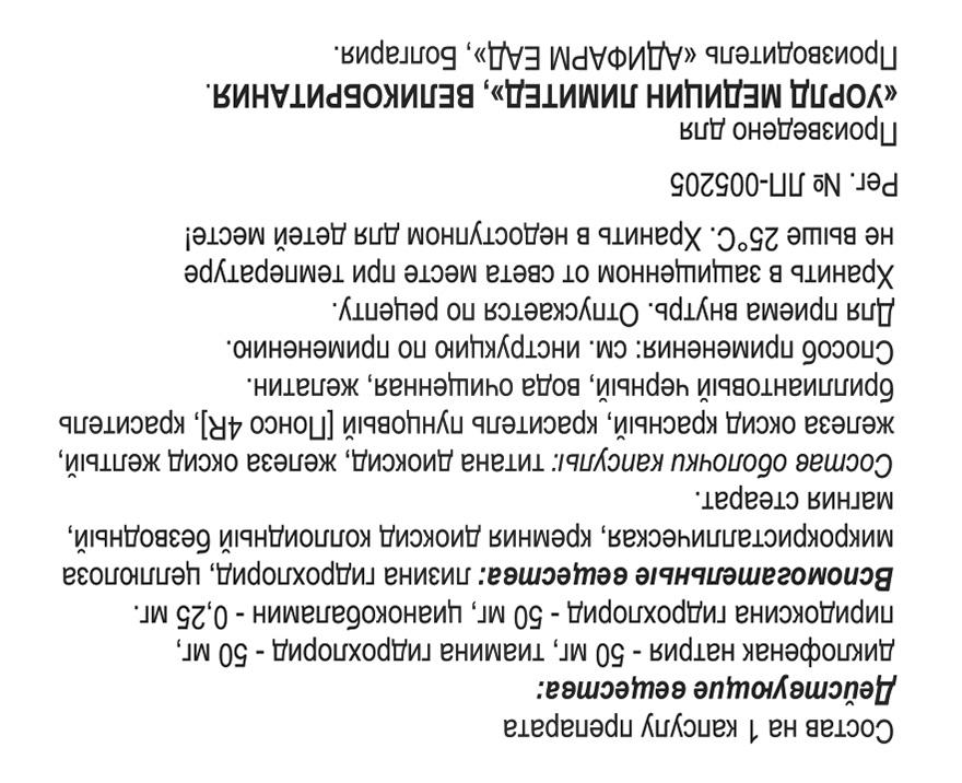 Клодифен нейро (clodifen neuro) в капсулах. инструкция, аналоги, цена