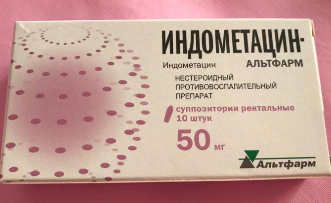 Свечи и таблетки индометацина - инструкция по применению, отзывы и цена на индометацин