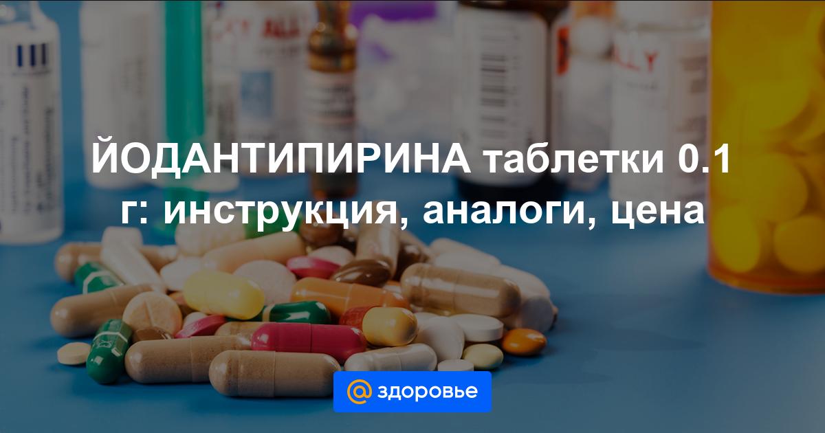 Йодантипирин: инструкция по применению и для чего он нужен, цена, отзывы, аналоги