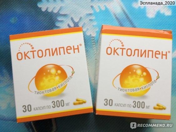 Таблетки тиоктовая кислота: инструкция по применению