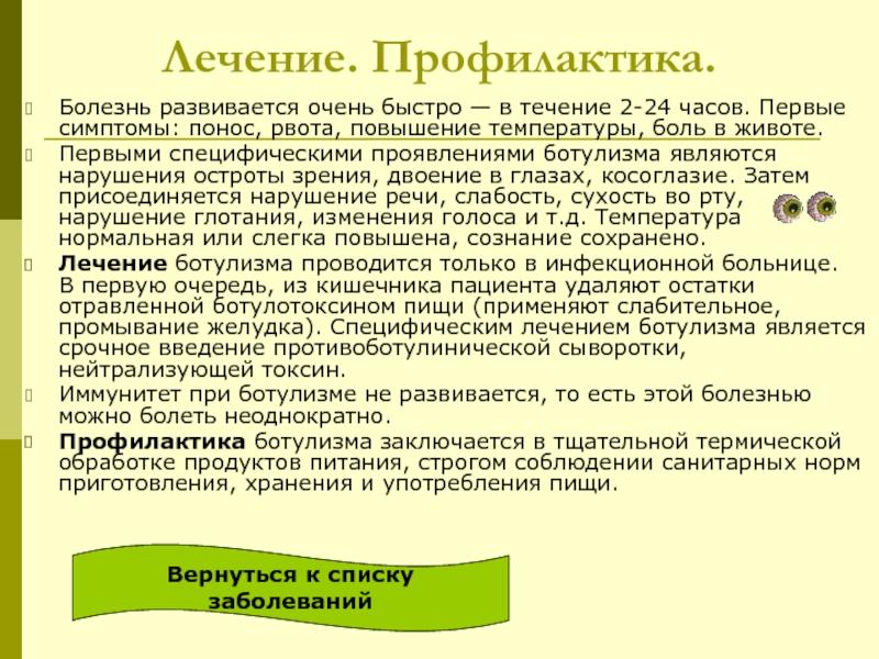 Ботулизм в консервации: признаки, профилактика, симптомы болезни и лечение
