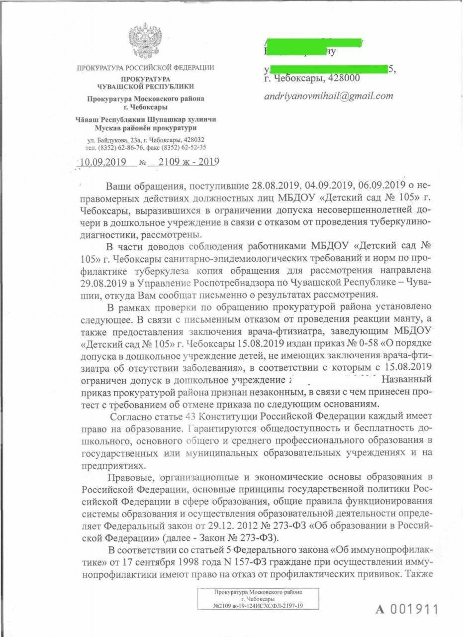 Upd: отказ от манту и фтизиатра по новому санпину - запись пользователя аня (tvinik) в сообществе мы против прививок! в категории документы и бланки - babyblog.ru