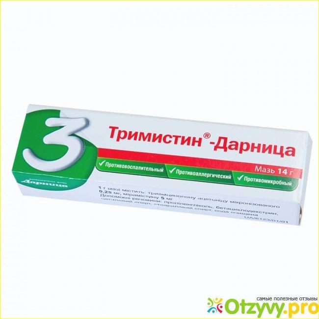 Тримистин – эффективное лечение кожных заболеваний