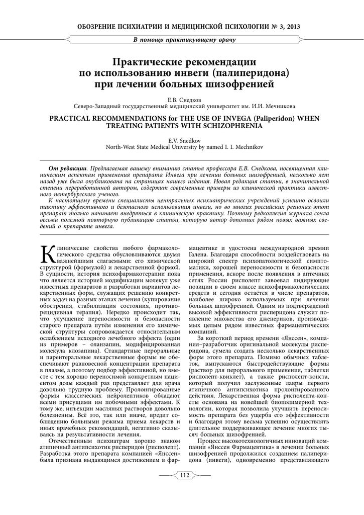 Ламиктал отзывы пациентов эпилепсии