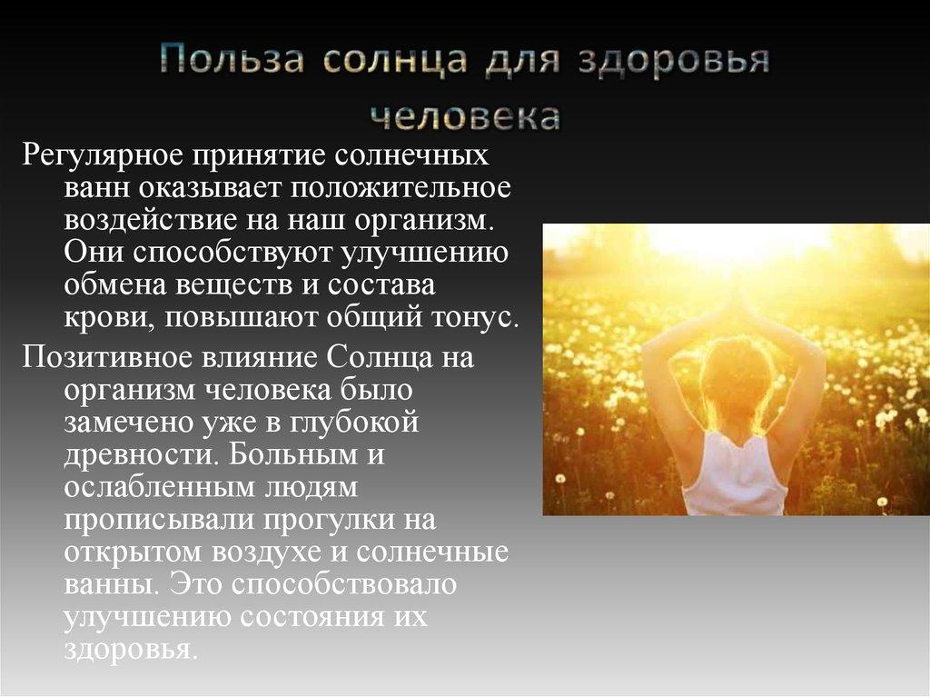 Как загорать правильно и безопасно для здоровья — российская газета