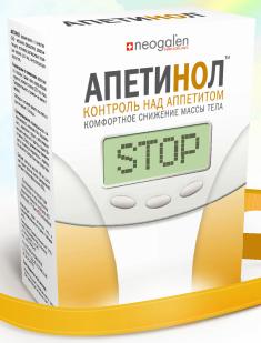 Апетинол – инструкция по применению, отзывы, цена, аналоги капсул