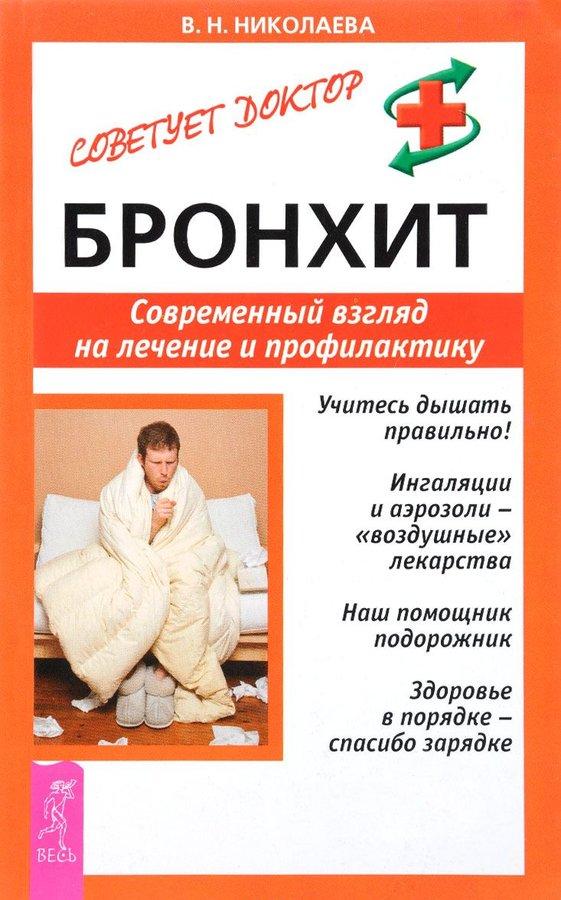Глубокий бронхит симптомы и лечение