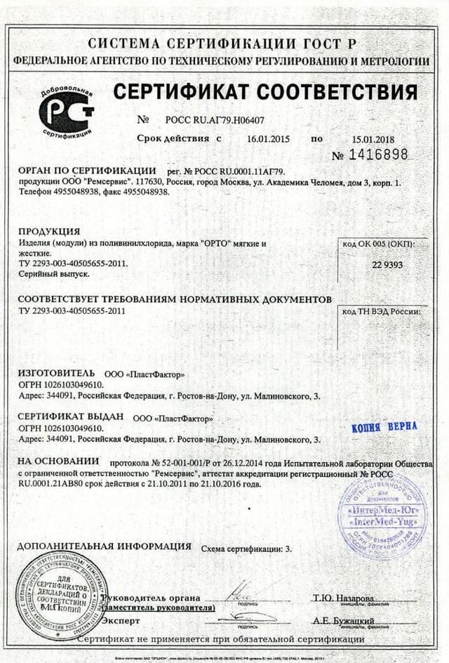 Аппликатор кузнецова показания и противопоказания к применению
