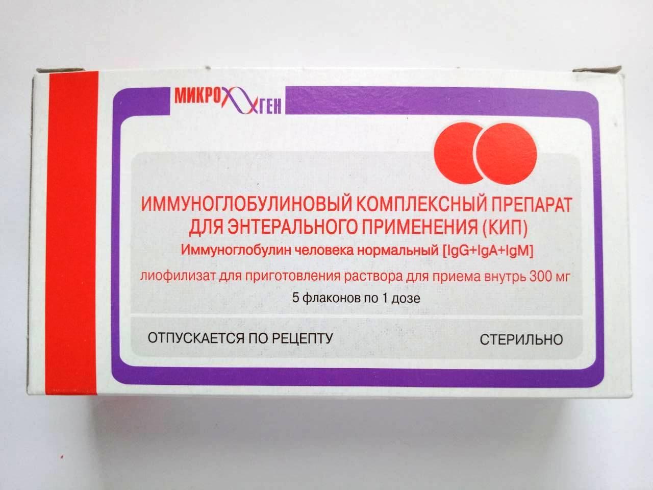Иммуноглобулин противостолбнячный человека инструкция