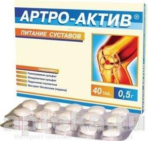 Артро-актив – инструкция по применению, показания, дозы, аналоги