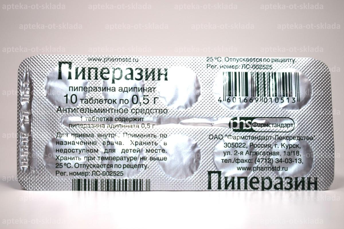 Пиперазин – инструкция по применению, показания, дозы, отзывы