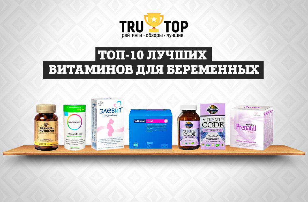 Витамины для детей от 1-3
