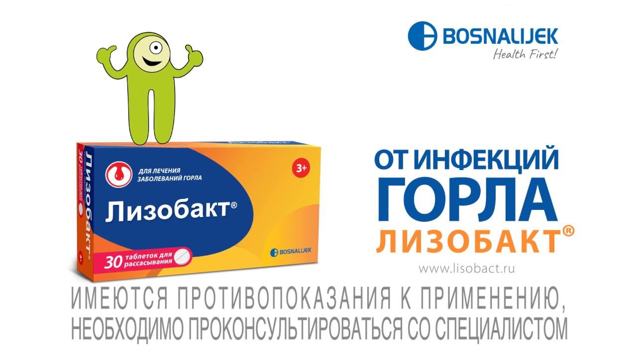 Лизобакт - инструкция по применению при беременности