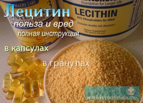 Лецитин - инструкция по применению (цена, отзывы, аналоги)