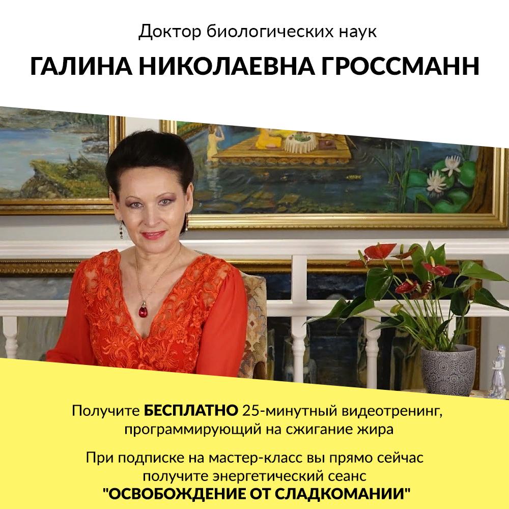Похудей Живот Галина Гроссман.