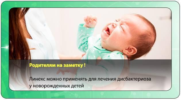 Линекс - инструкция по применению, аналоги, отзывы и формы выпуска капсулы препарата для лечения дисбактериоза, в том числе после приема антибиотиков, у взрослых, детей включая грудничков и новорожденных и при беременности