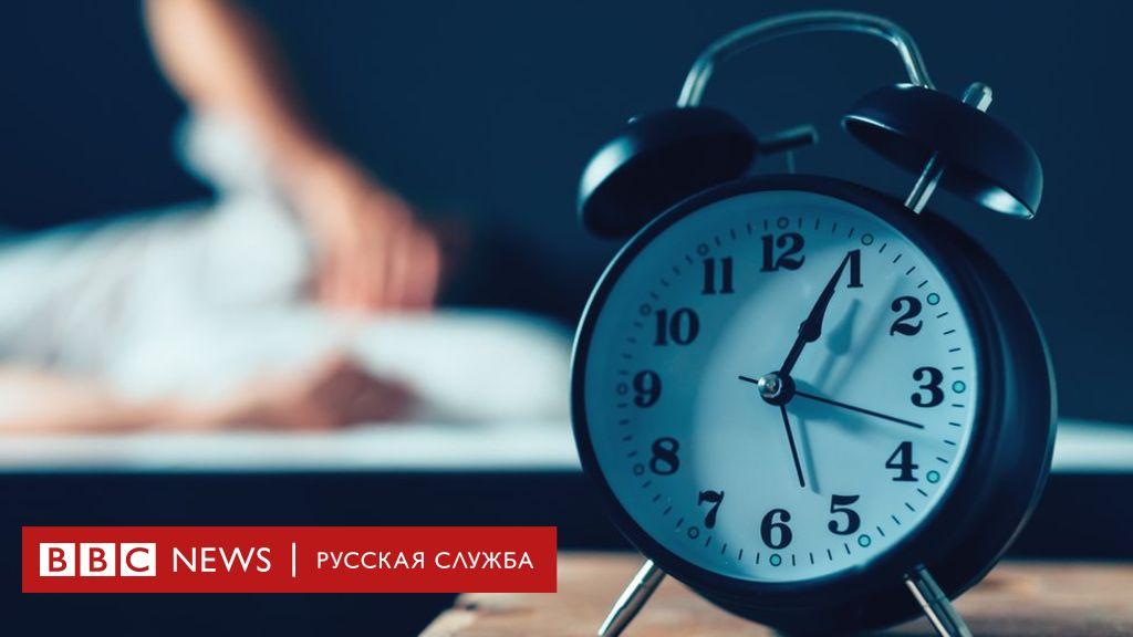 Наука сна: исследования и советы