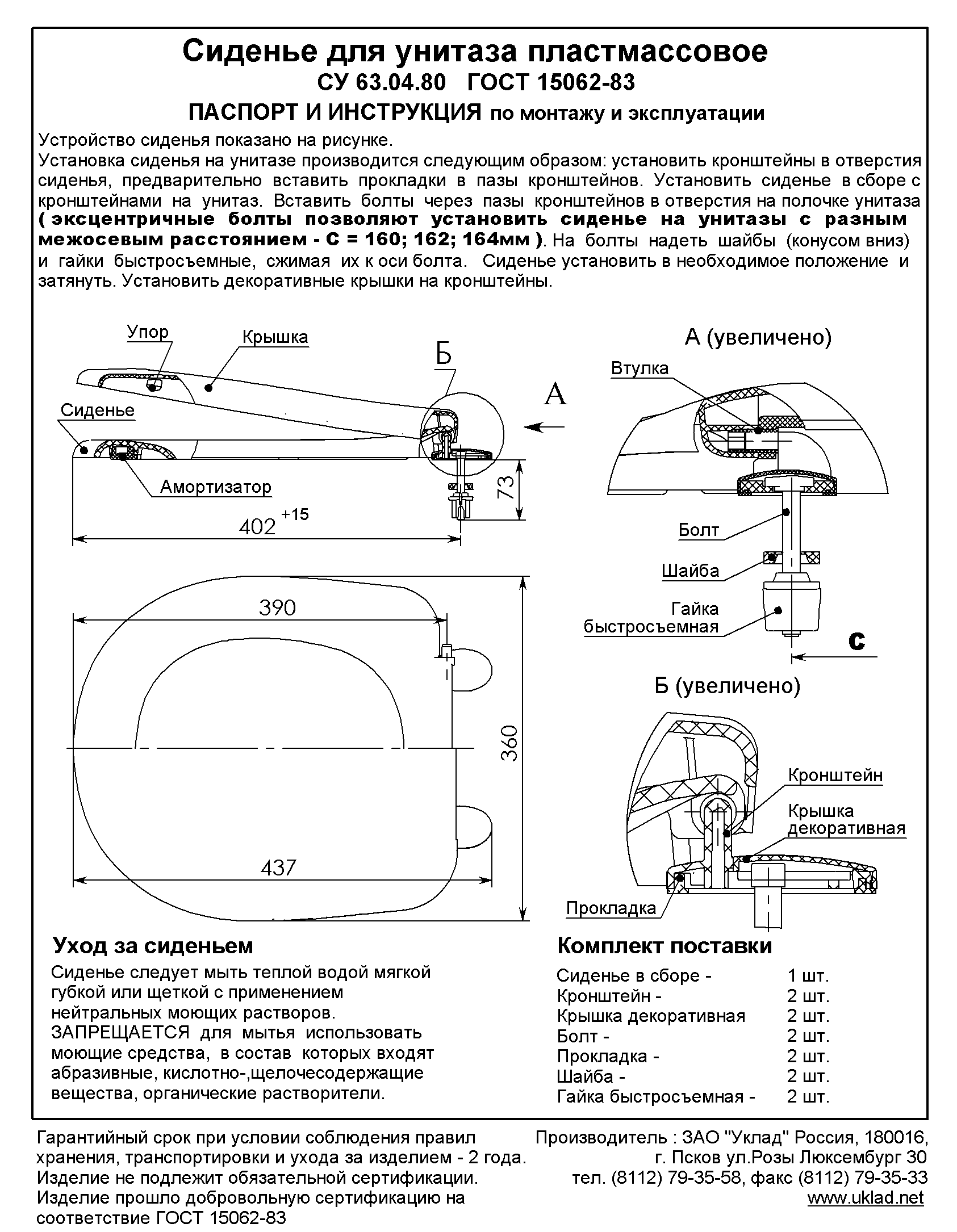 Кафиол - инструкция
