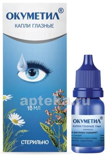 Окуметил глазные капли: инструкция по применению и для чего они нужны, цена, отзывы, аналоги