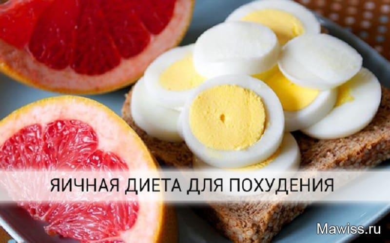 Тощая диета отзывы