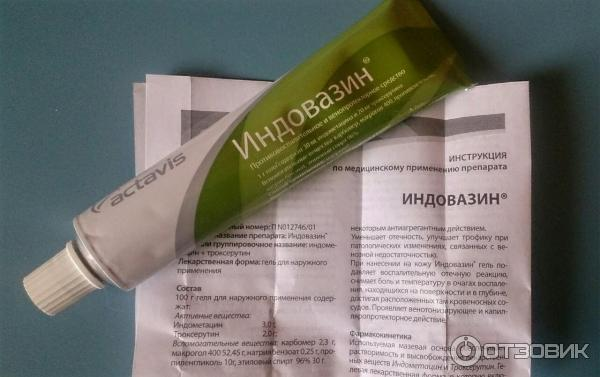 Лекарство индовазин против воспаления
