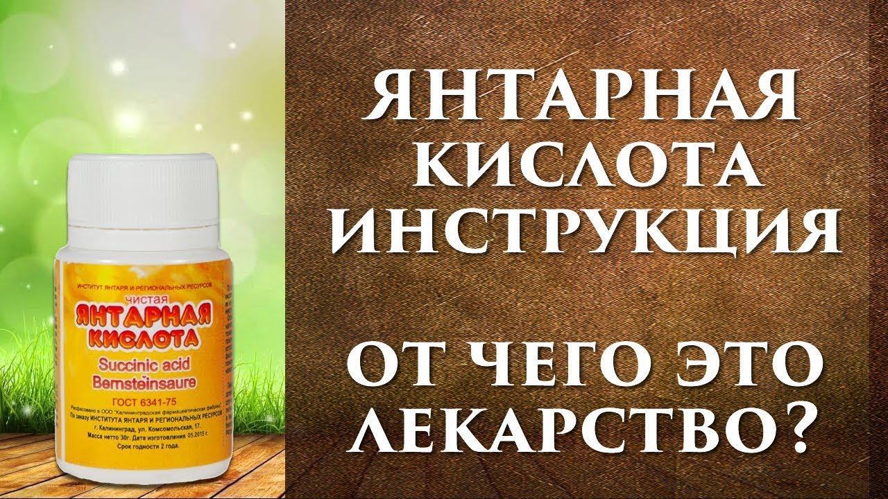 Янтарная кислота: польза и вред, как принимать для похудения, от похмелья, при простуде, для здоровья и красоты