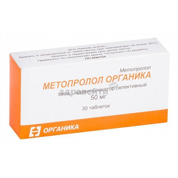 Метопролол-тева                                             (metoprolol-teva)