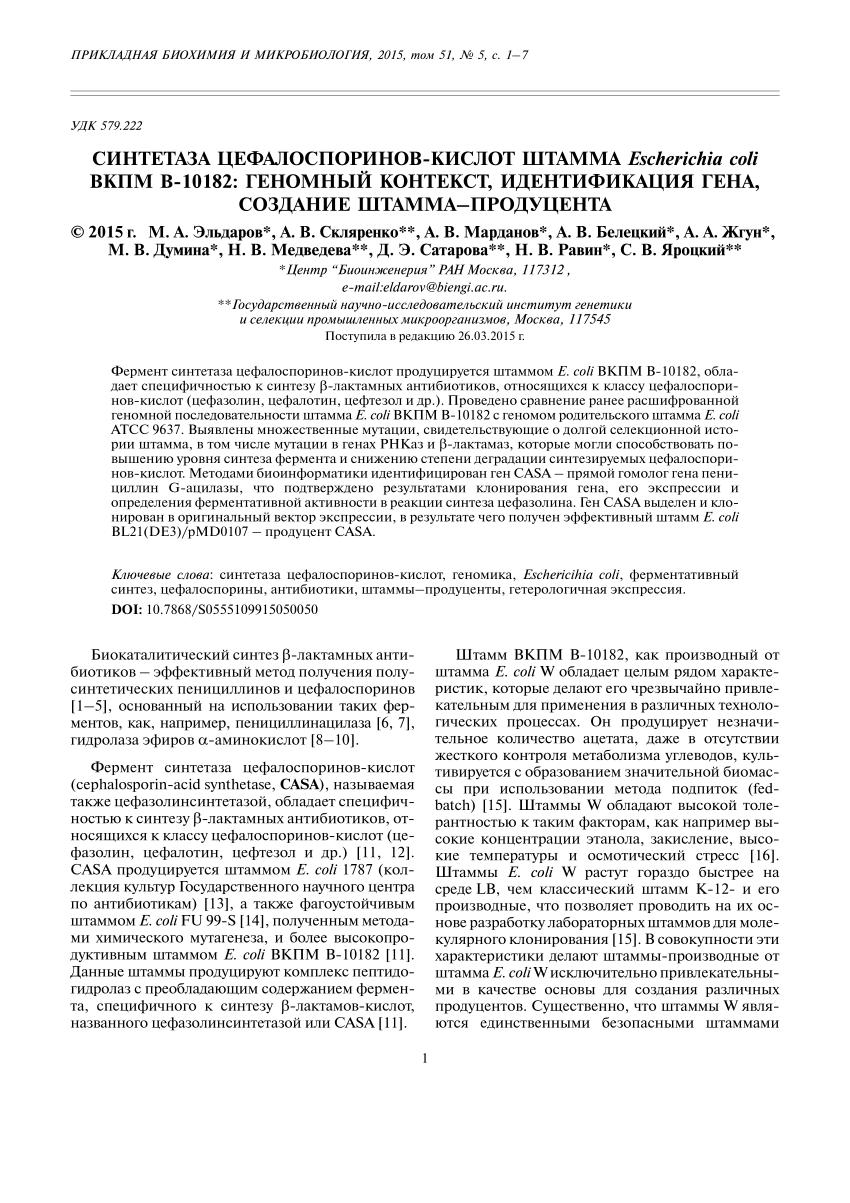 Обзор антибиотиков группы цефалоспорины с названиями препаратов