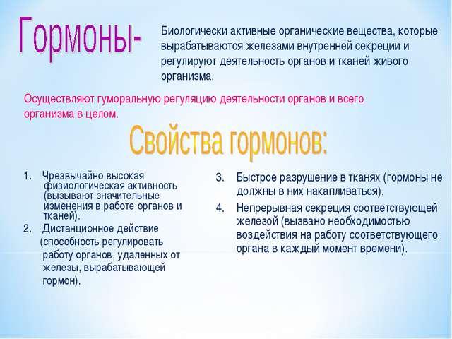 Гормоны (статья, сеть)