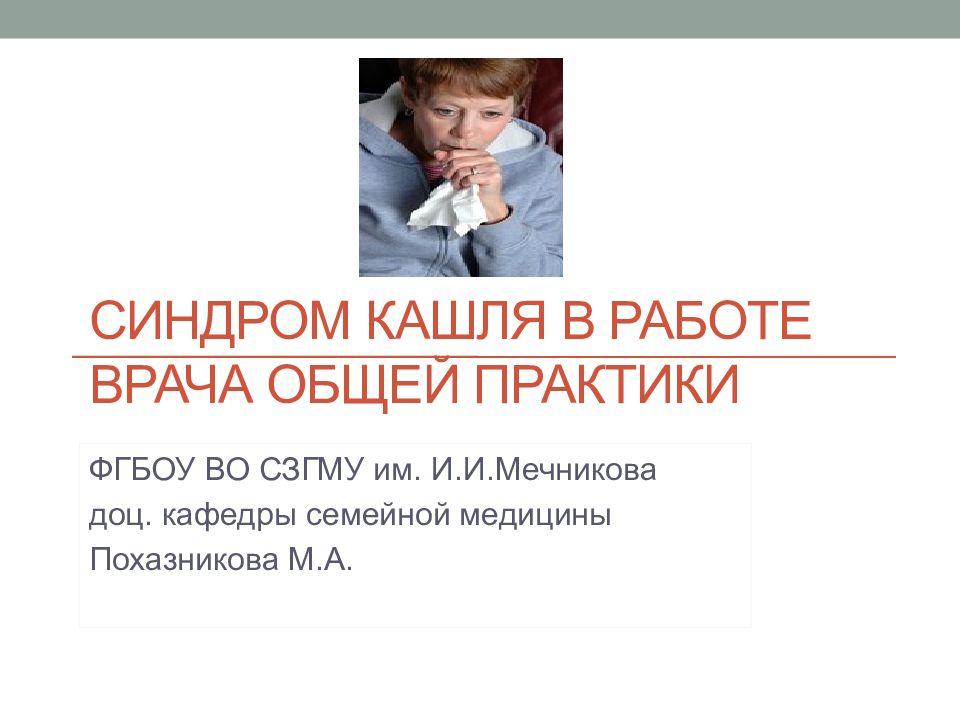 Сухой кашель у взрослых, его причины и лечение