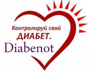 Диабенот — не подвергайте свое здоровье опасности