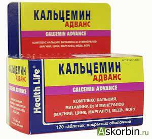 Кальцемин адванс противопоказания побочные эффекты. кальцемин адванс - комплекс для укрепления костной ткани