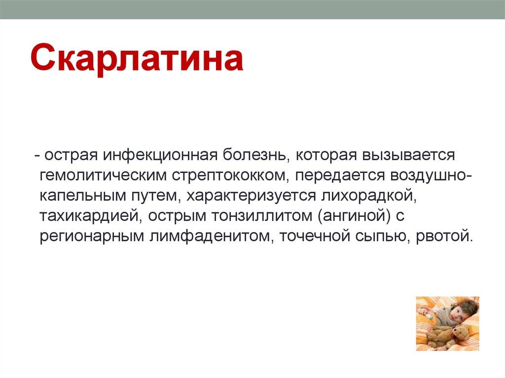 Скарлатина | симптомы | диагностика | лечение - docdoc.ru