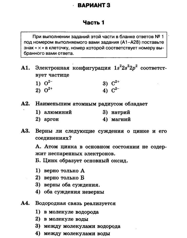 2.7. характерные химические свойства солей: средних, кислых, основных, комплексных (на примере соединений алюминия и цинка).