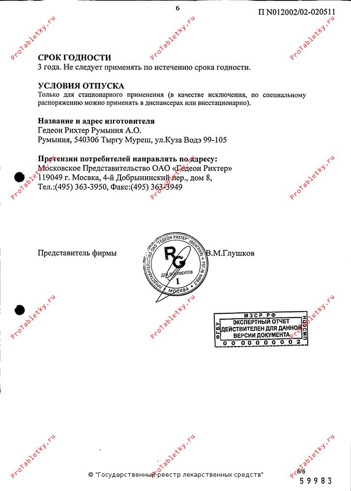 Квамател: инструкция по применению, показания, дозировки и аналоги