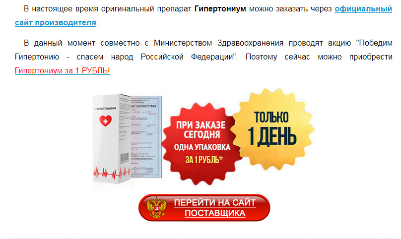 Таблетки меридиа для похудения цена