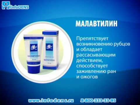 Малавтилин: отзывы (крем) и инструкция по применению. эффективность и свойства крема малавтилин