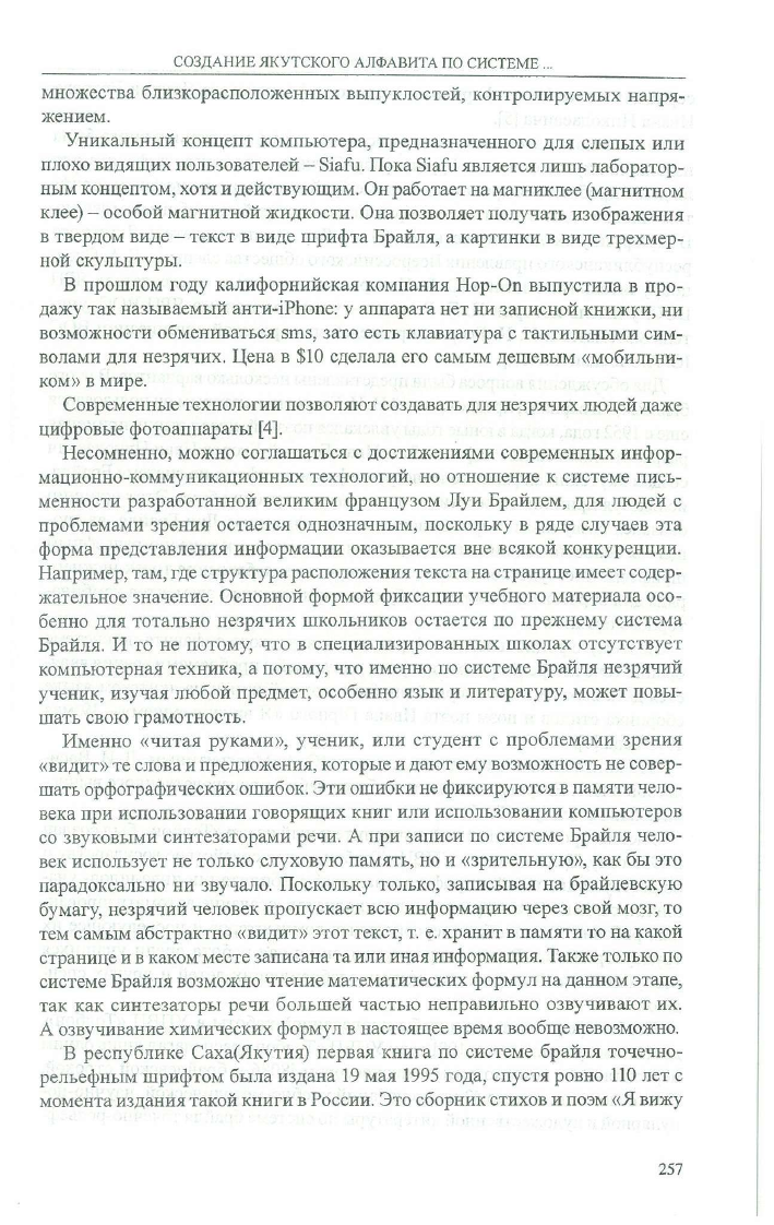 Система брайля википедия