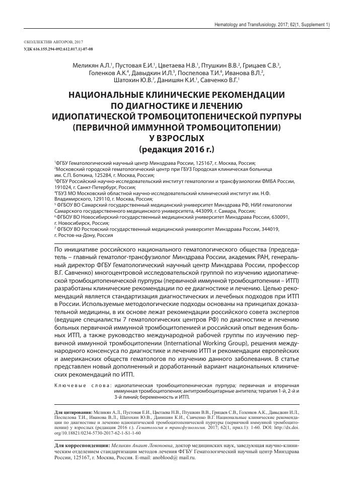 Тромбоцитопеническая пурпура, болезнь верльгофа – симптомы, лечение, профилактика