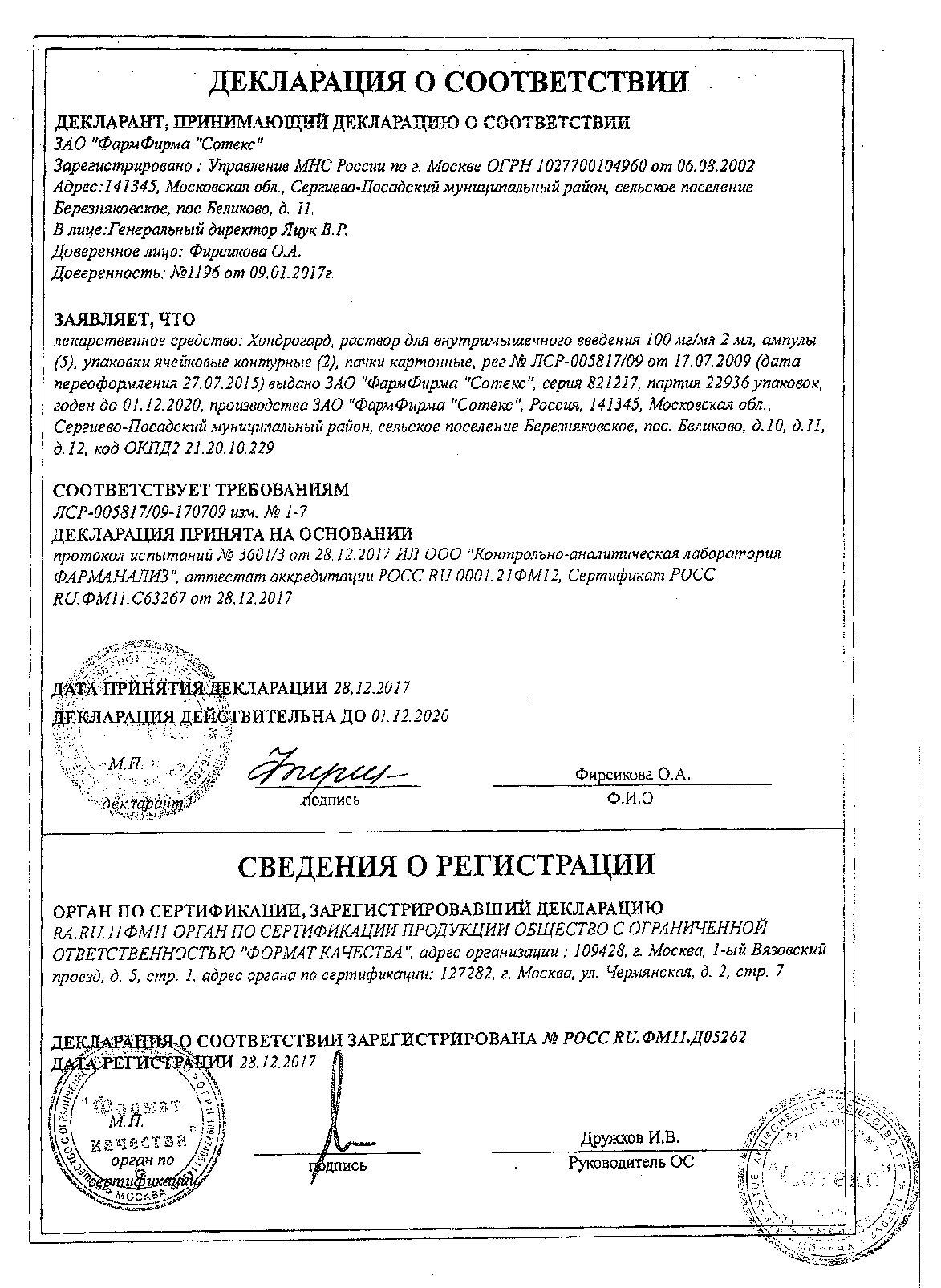 Хондрогард: инструкция по применению, аналоги и отзывы, цены в аптеках россии