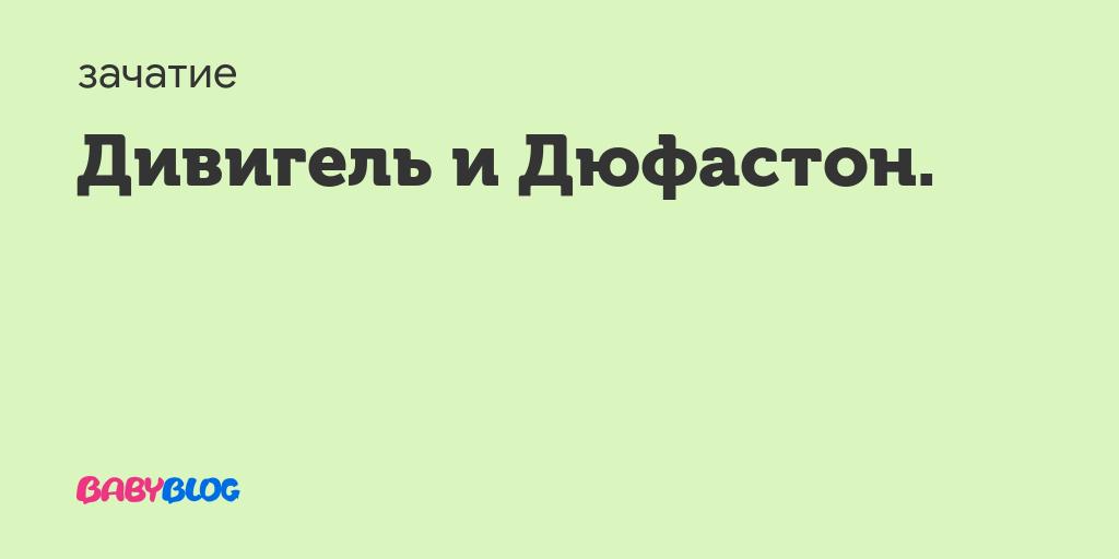 Дивигель, как принимать? - дивигель при планировании беременности как принимать - запись пользователя merry madame (id1881953) в сообществе зачатие в категории медикаменты, витамины, травы - babyblog.ru