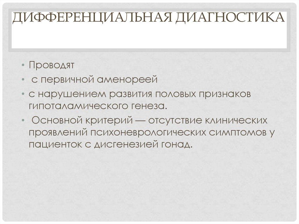 Синдром тёрнера (синдром шерешевского — тёрнера) [lifebio.wiki]