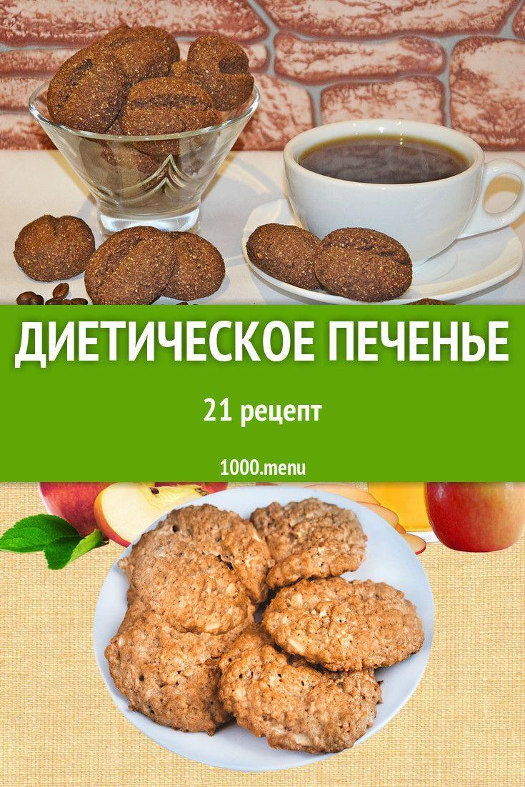 Овсяное диетическое печенье: состав, бжу, полезные свойства, вкусные рецепты