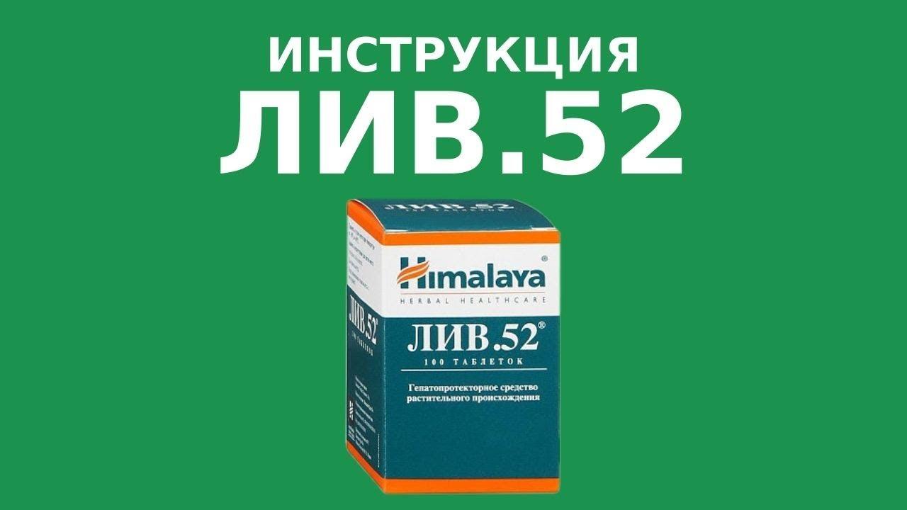 Капли и таблетки «лив 52»: инструкция, цена и реальные отзывы