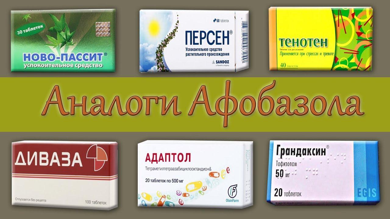 Таблетки афобазол инструкция по применению, отзывы, цена, аналоги