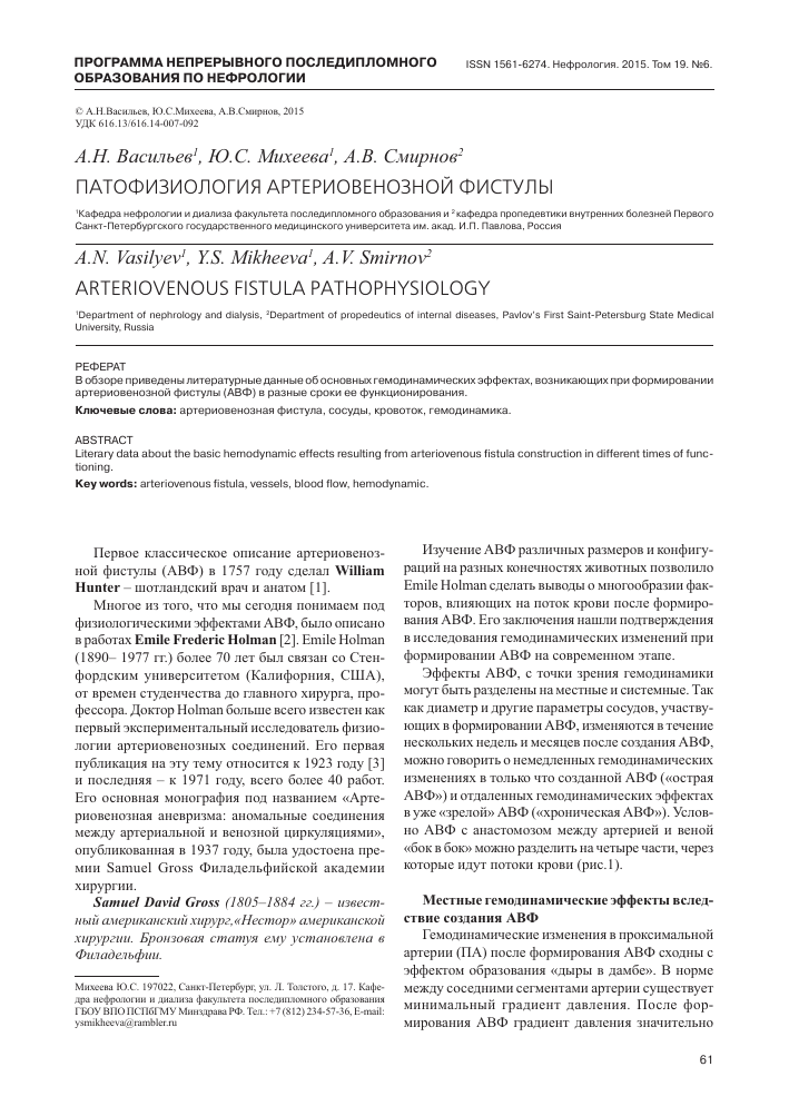 Травматические артериовенозные свищи