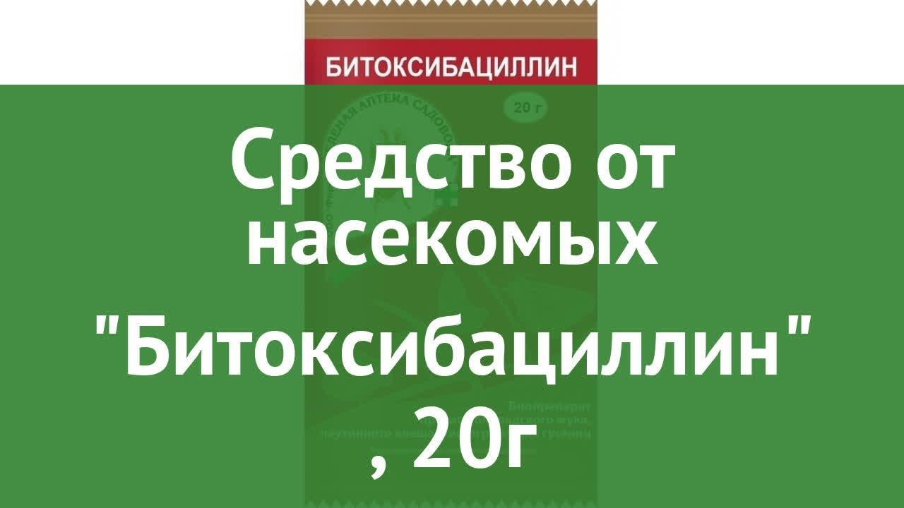 """Инструкция по применению препарата """"битоксибациллин"""""""