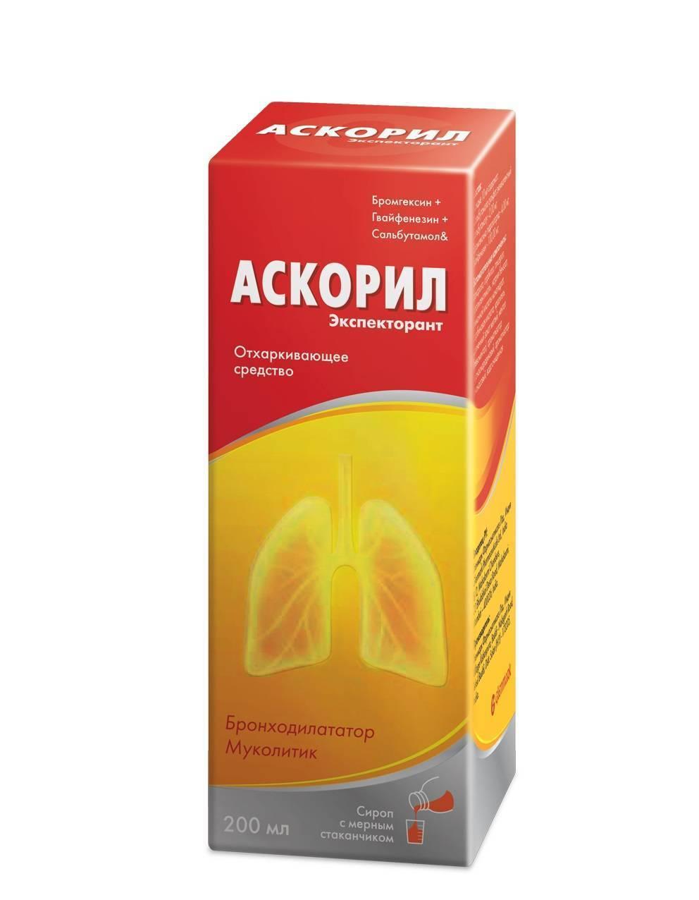 Аскорил: аналоги дешевле для детей и взрослых, инструкция по применению сиропа и таблеток, состав